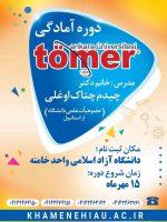دوره آمادگی Tomer در دانشگاه آزاد اسلامی واحد خامنه